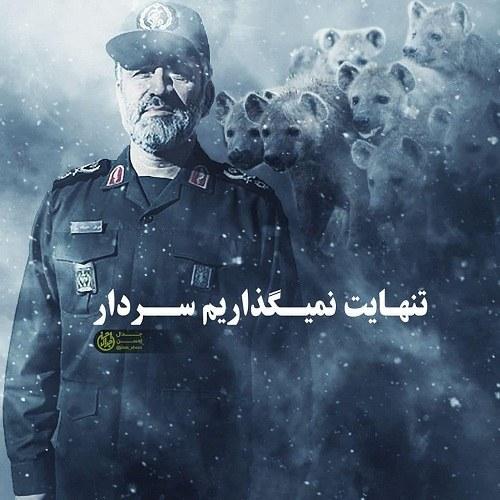 عکس نوشته تنهایت نمی گذاریم سردار حاجی زاده
