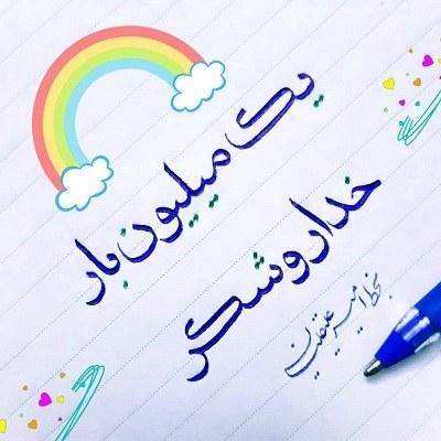 عکس نوشته با خط زیبا
