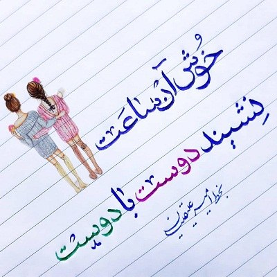 عکس نوشته با خط خوش در مورد رفیق