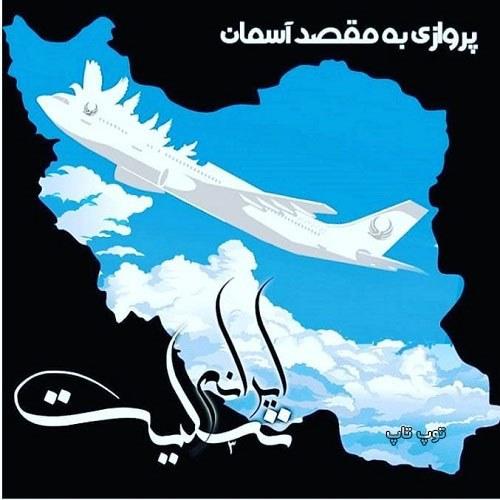 عکس برای تسلیت سقوط هواپیما