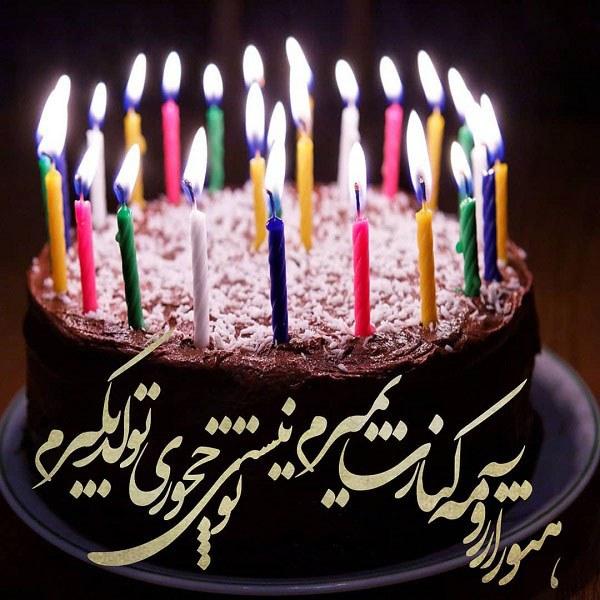 عکس نوشته تولدم مبارک بدون عزیز زندگیم