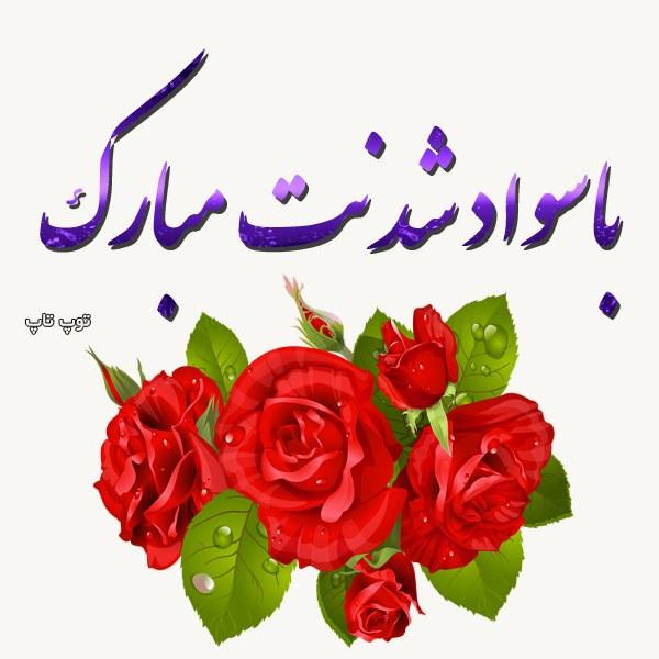 عکس نوشته با سواد شدنت مبارک برای پروفایل