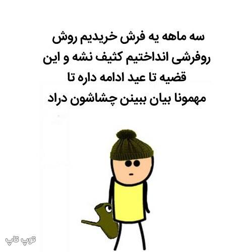 عکس نوشته خنده دار راجب عید