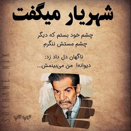 عکس نوشته سخنان بزرگان 99-2020 شهریار