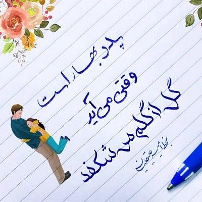 عکس نوشته با خط خوش در مورد پدر