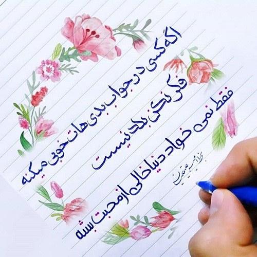 عکس خوشنویسی پروفایل