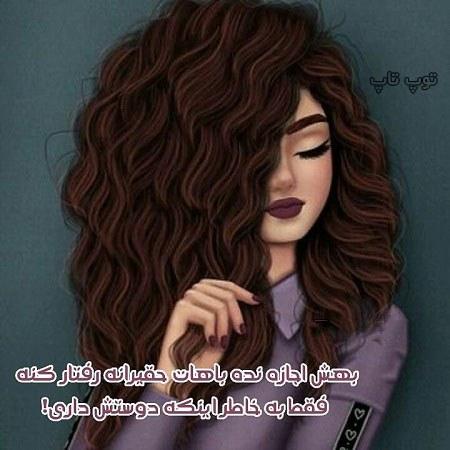 عکس دختر با متن زیبا