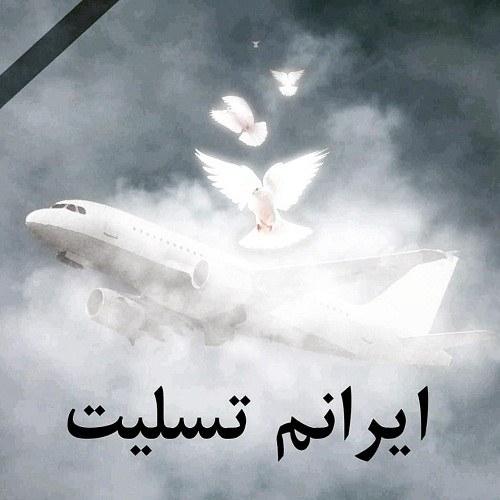 پروفایل جدید ایرانم تسلیت + عکس هواپیما