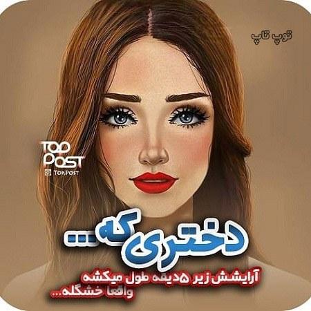 عکس نوشته دخترونه درباره خوشگلی دخترا