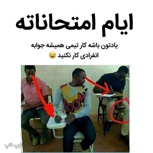 عکس نوشته خنده دار درباره ایام امتحانات