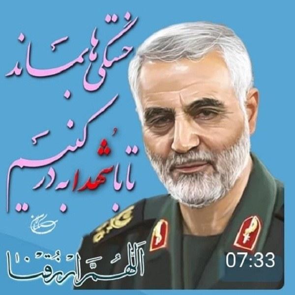 پروفایل سردار دلها قاسم سلیمانی