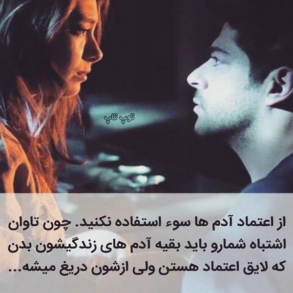 عکس نوشته سوءاستفاده از اعتماد