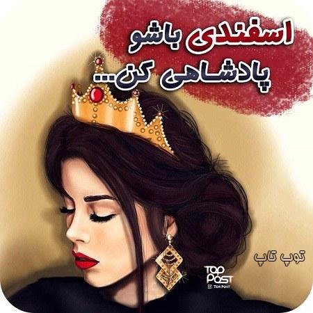 عکس نوشته دخترونه اسفندی
