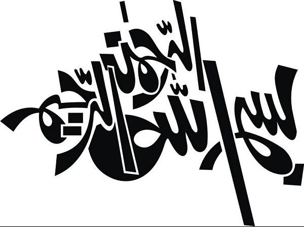 بسم الله الرحمن الرحیم شیک