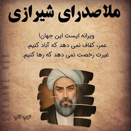 عکس نوشته سخنان بزرگان 1399 ملاصداری شیرازی