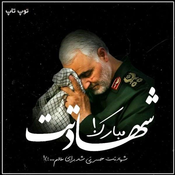 عکس نوشته شهادت سردار سلیمانی