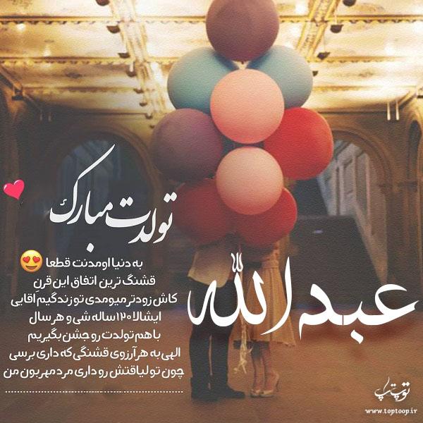 عکس جدید تبریک تولد اسم عبدالله