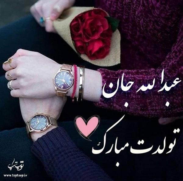 عکس نوشته تولدت مبارک عبدالله جان