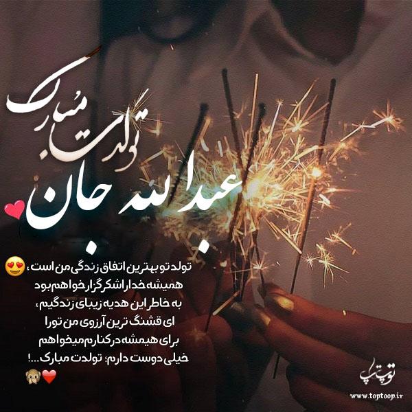 عکس نوشته تولدت مبارک به اسم عبدالله