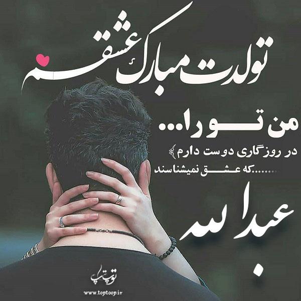 تصاویر عاشقانه تبریک تولد نام عبدالله