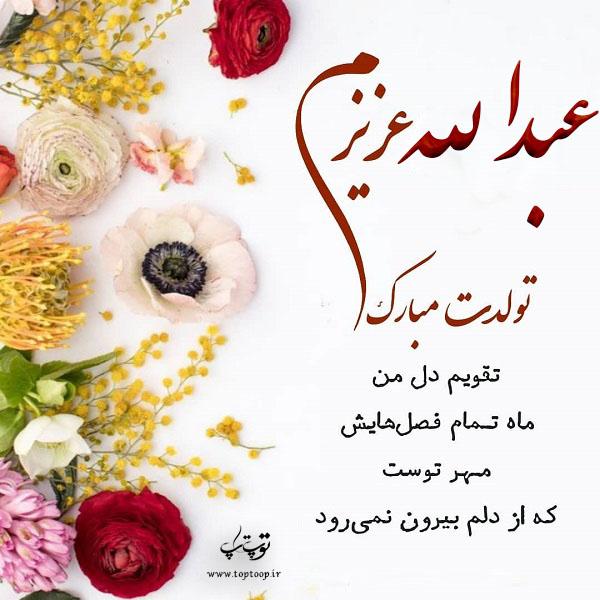 عکس نوشته عبدالله عزیزم تولدت مبارک