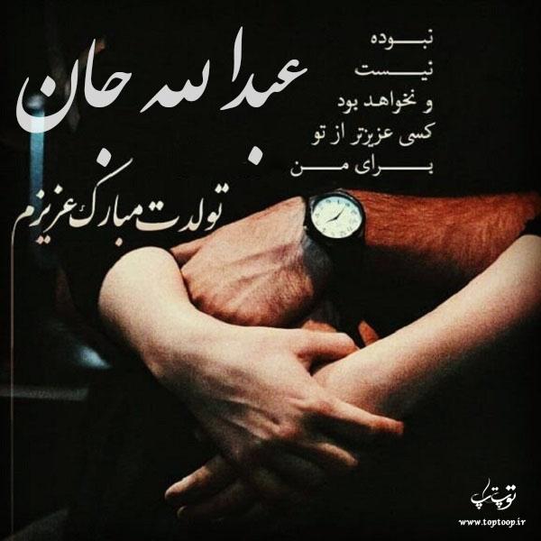 عکس تولدت مبارک عبدالله جان