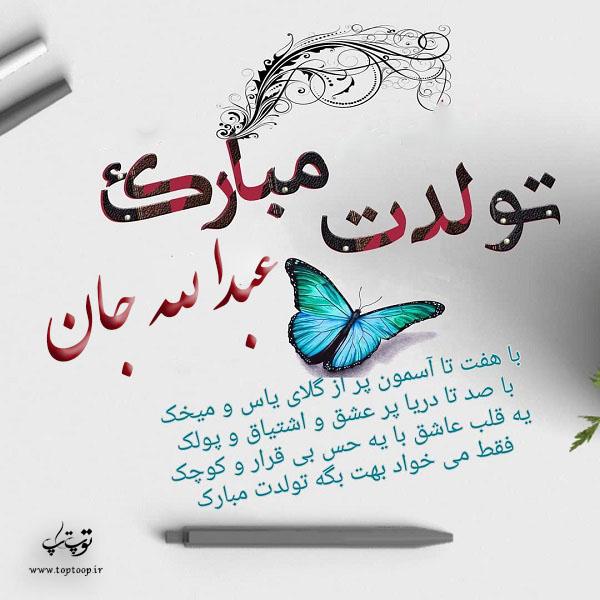 عکس نوشته تولدت مبارک عبدالله جون