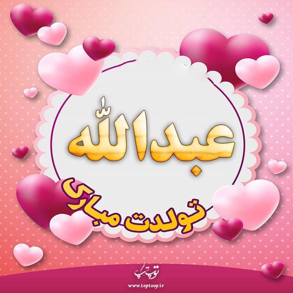 عکس نوشته عبدالله تولدت مبارک