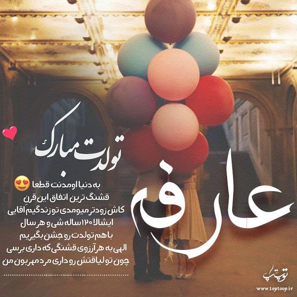 عکس نوشته جدید تولدت مبارک عارفه