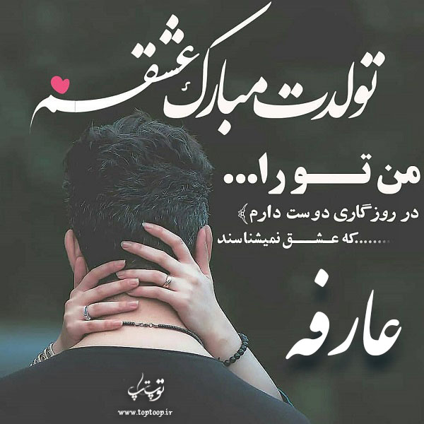 تصاویر عاشاقنه تولدت مبارک عارفه