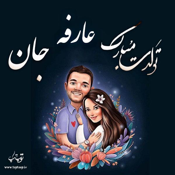 تصویر فانتزی تبریک تولد اسم عارفه