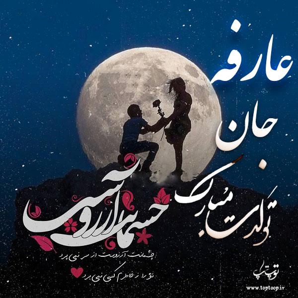 عکس نوشته ی عارفه جان تولدت مبارک