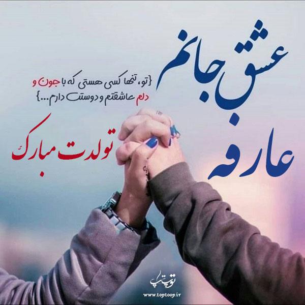 عکس نوشته تولدت مبارک عارفه جان