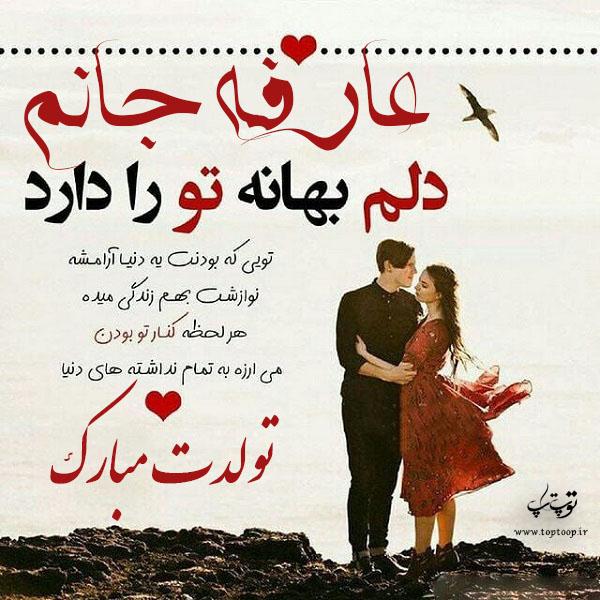 عکس عاشقانه تولدت مبارک عارفه