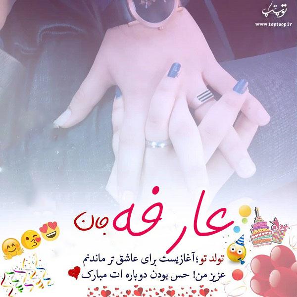 عکس نوشته تولدت مبارک اسم عارفه