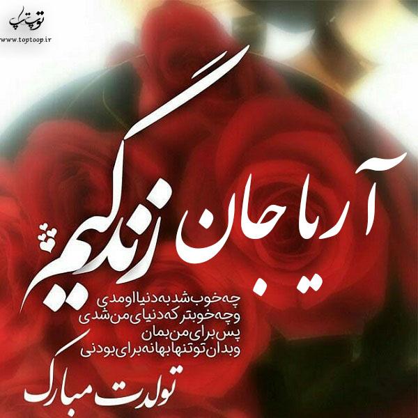 عکس نوشته آریا تولدت مبارک
