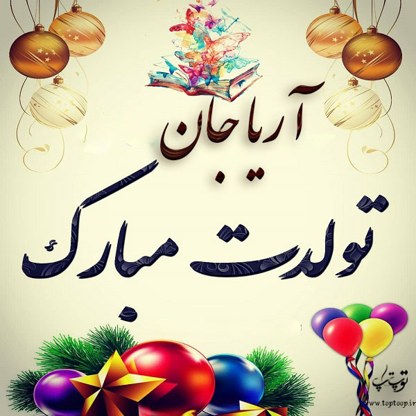عکس نوشته تولدت مبارک آریا جان