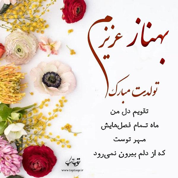 عکس نوشته بهناز عزیزم تولدت مبارک