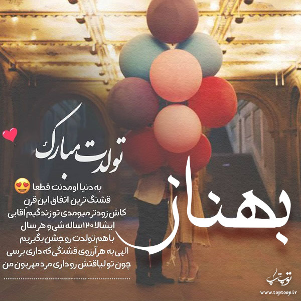 عکس نوشته جدید تولدت مبارک بهناز