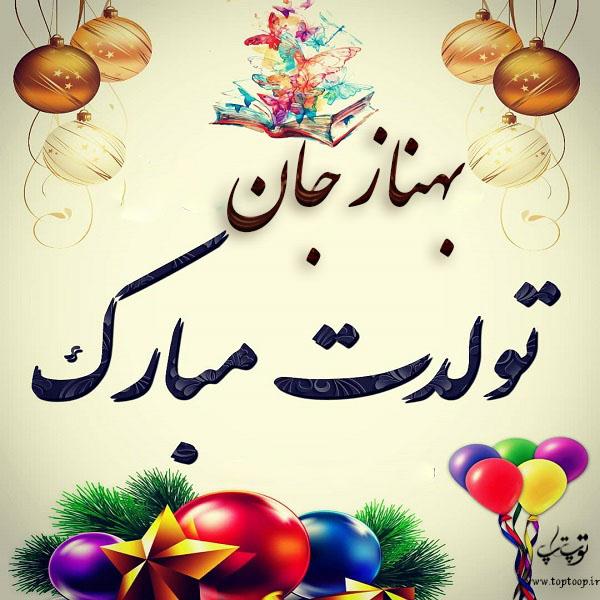 عکس نوشته تولدت مبارک ابجی بهناز