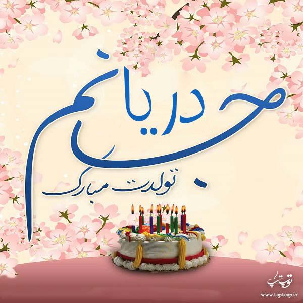 عکس نوشته تولدت مبارک ابجی دریا