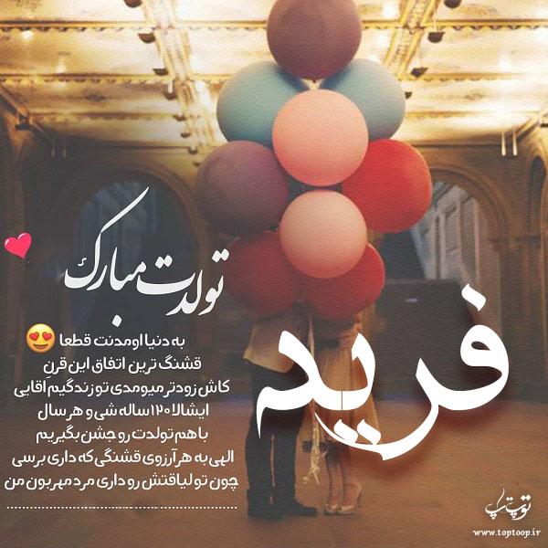 عکس نوشته جدید تولدت مبارک فرید جانم