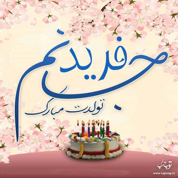 عکس نوشته فرید تولدت مبارک