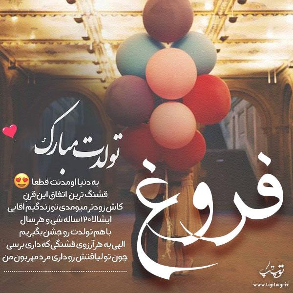 عکس نوشته جدید فروغ تولدت مبارک