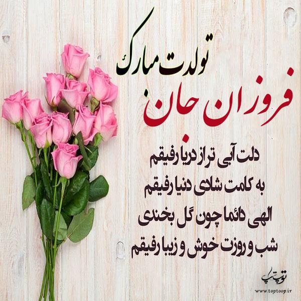 پروفایل تولدت مبارک فروزان