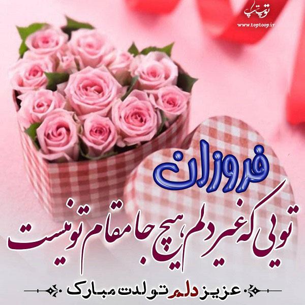 عکس نوشته تولدت مبارک فروزان جان