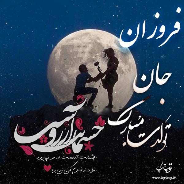 عکس نوشته فروزان تولدت مبارک