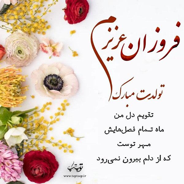 عکس نوشته فروزان عزیزم تولدت مبارک