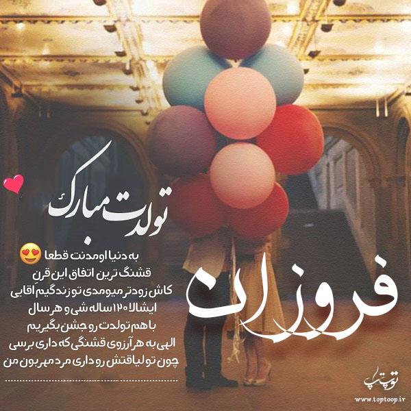 عکس جدید تولد اسم فرزوان
