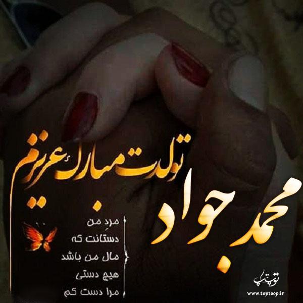 عکس نوشته محمدجواد تولدت مبارک